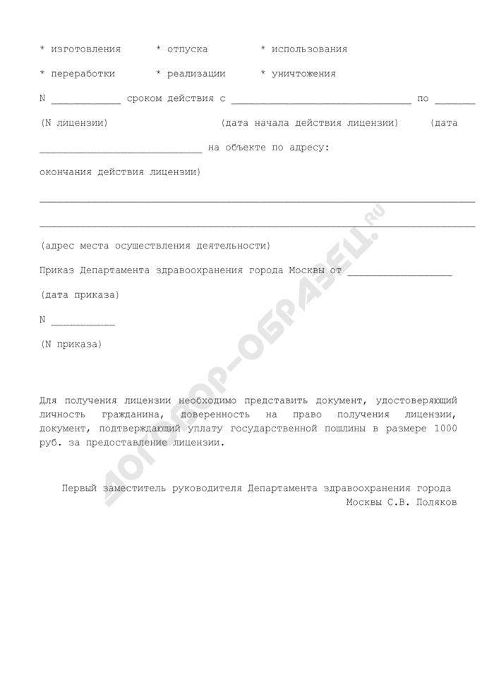 """Уведомление о предоставлении лицензии на деятельность, связанную с оборотом наркотических средств и психотропных веществ, внесенных в Список II в соответствии с Федеральным законом """"О наркотических средствах и психотропных веществах"""" (для юридического лица). Страница 2"""