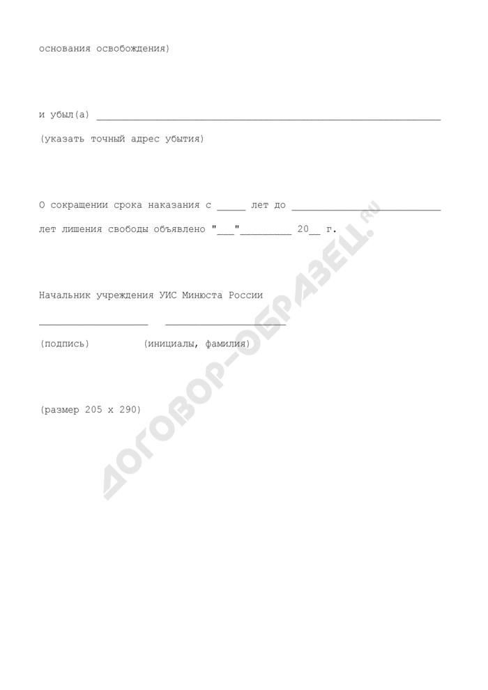 Уведомление о помиловании. Страница 3