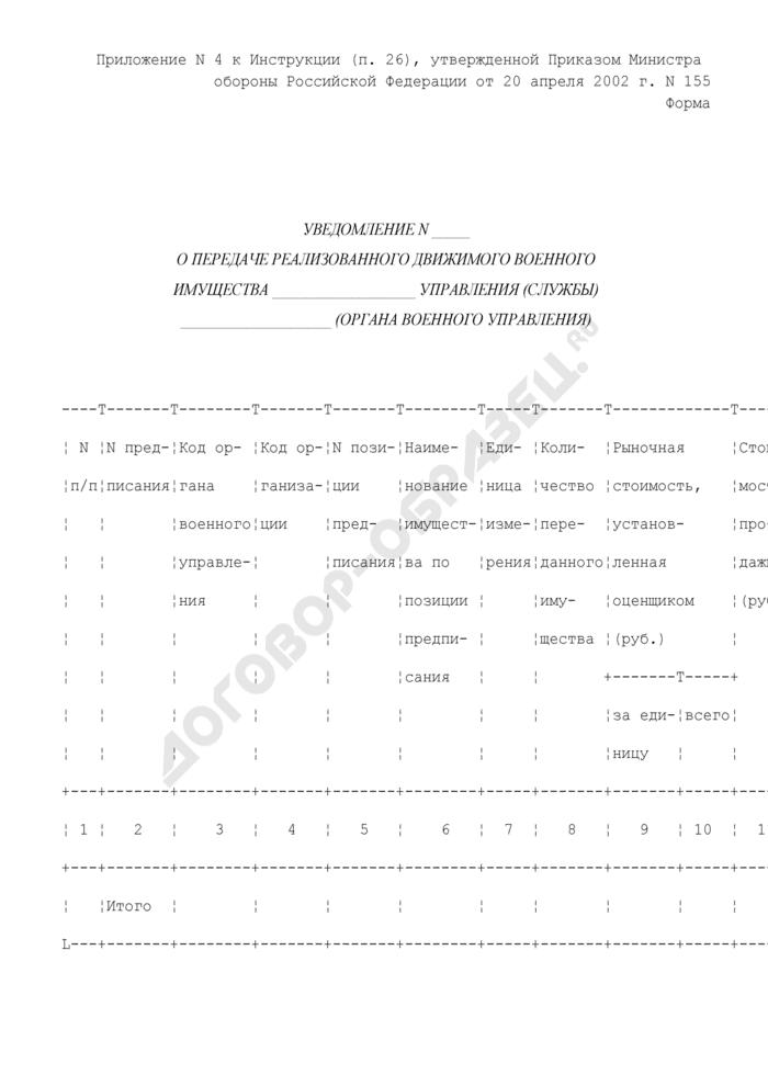 Уведомление о передаче реализованного движимого военного имущества. Страница 1