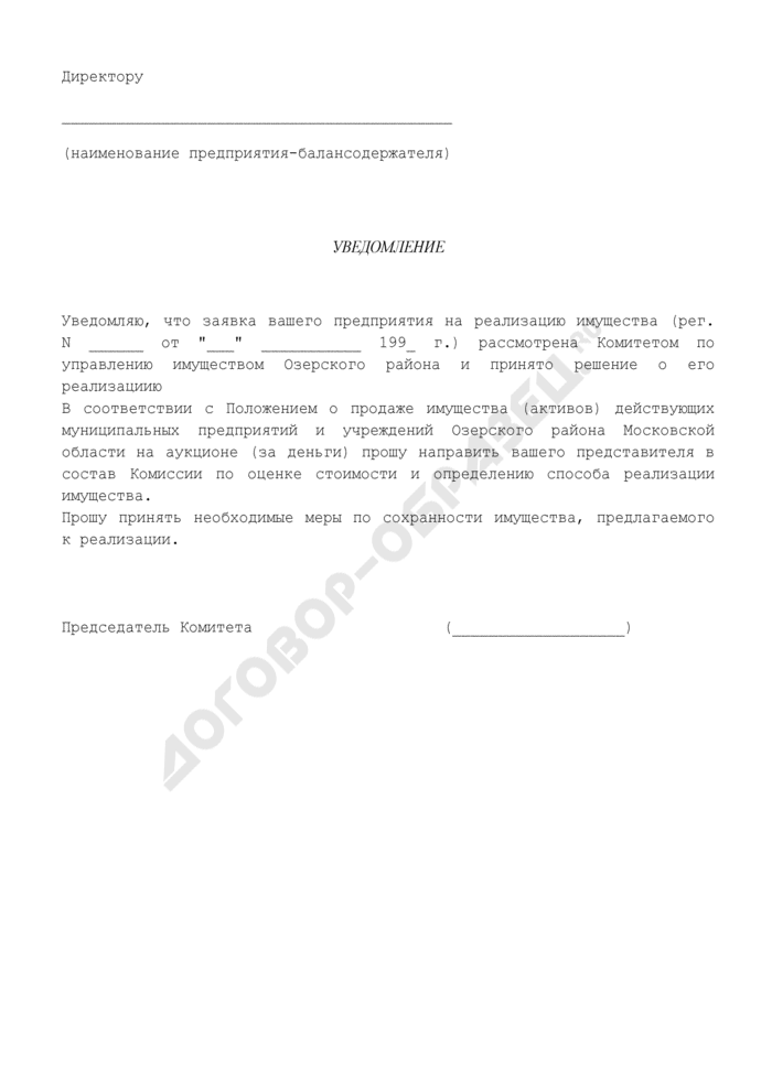 Уведомление о принятом решении о возможности продажи имущества Озерского района Московской области. Страница 1