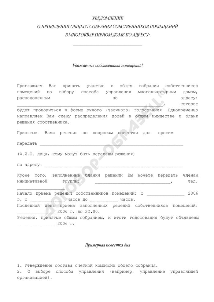 Уведомление о проведении общего собрания собственников помещений в многоквартирном доме, расположенном на территории городского округа Долгопрудный Московской области. Страница 1