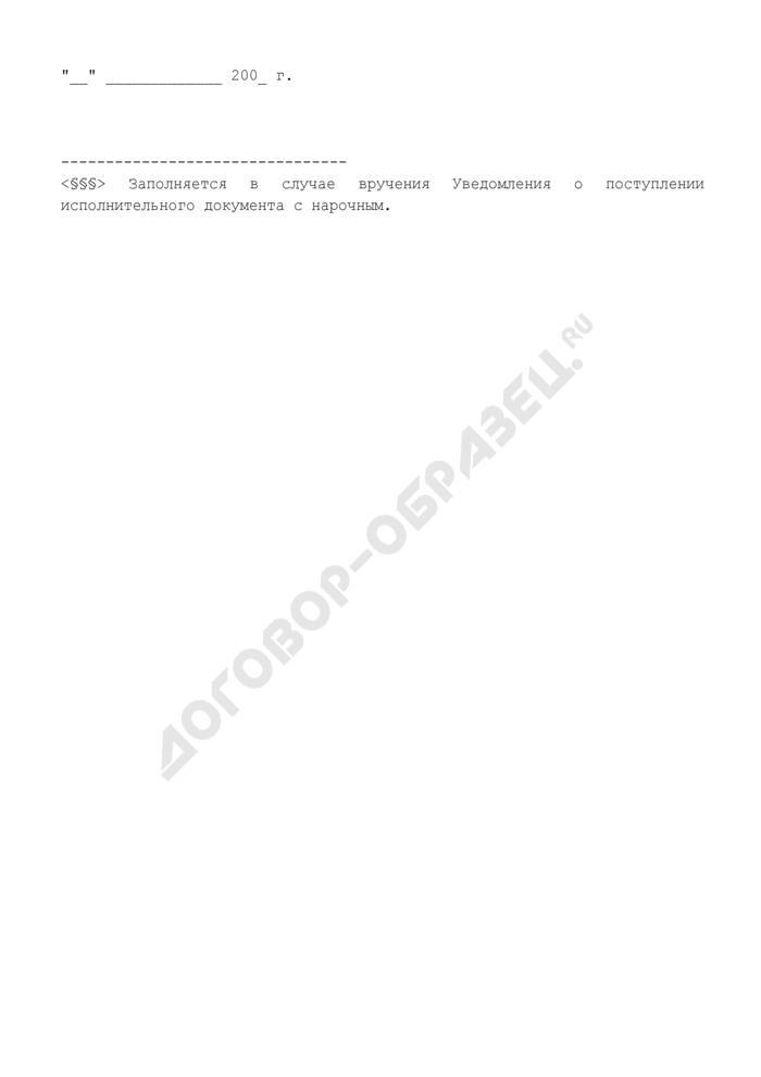 Уведомление о поступлении судебного акта, предусматривающего возобновление исполнения исполнительного документа Федерального казначейства. Страница 3