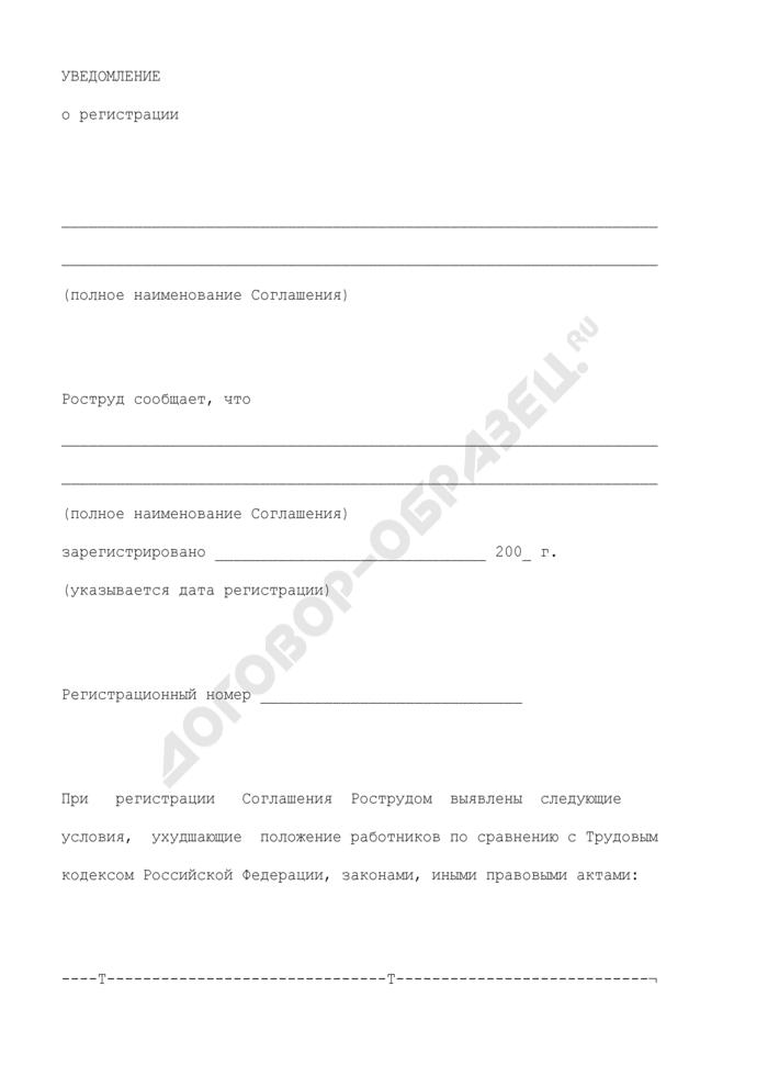 Уведомление о регистрации отраслевых соглашений, заключенных на федеральном уровне социального партнерства при выявлении ухудшающего положения работников по сравнению с Трудовым кодексом Российской Федерации, законами, иными правовыми актами. Страница 1