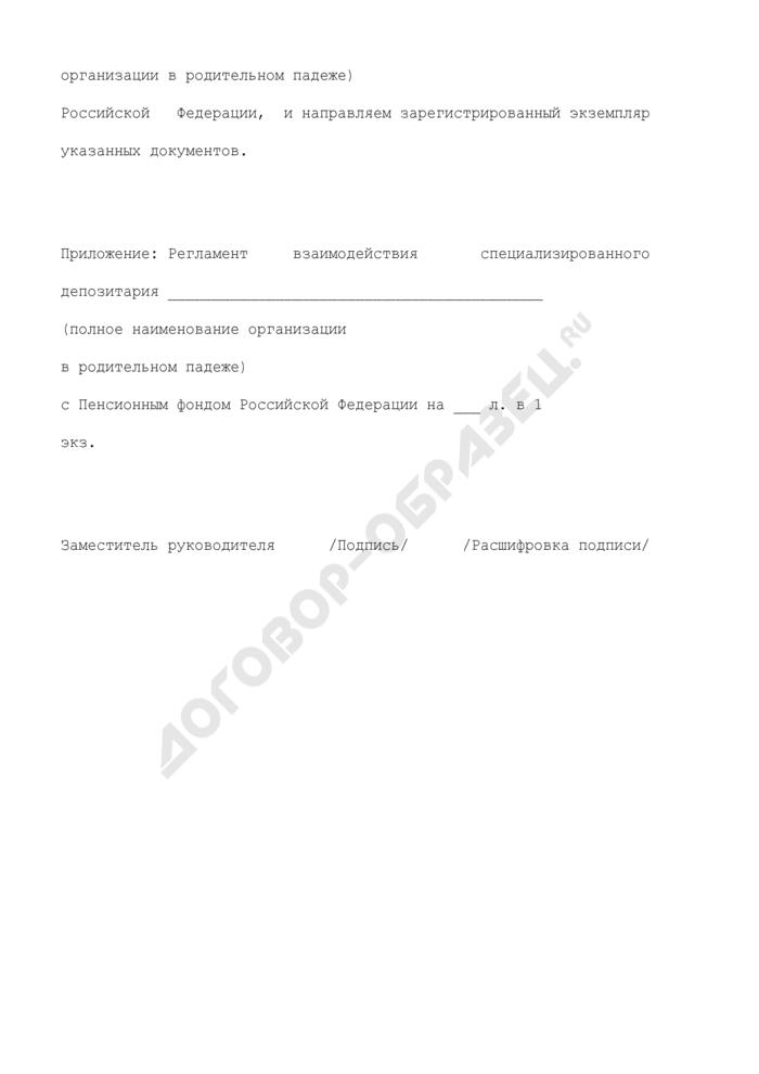 Уведомление о регистрации Регламента взаимодействия специализированного депозитария организации с Пенсионным фондом Российской Федерации (образец). Страница 2
