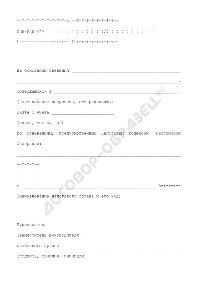 Уведомление о снятии с учета российской организации в налоговом органе на территории Российской Федерации. форма N 1-5-УЧЕТ. Страница 2
