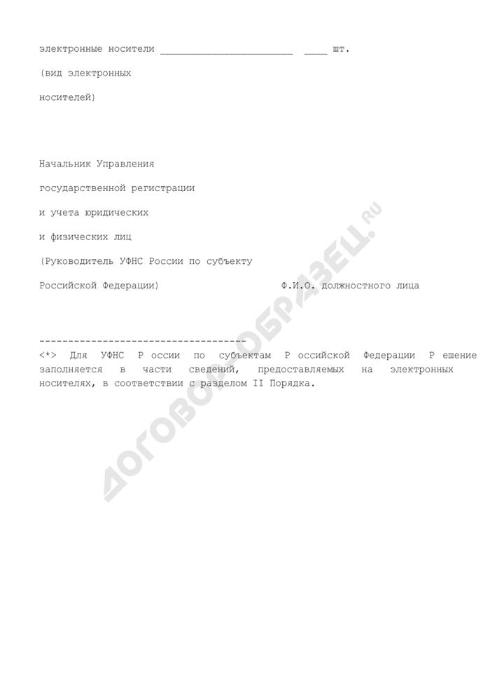 Уведомление об отказе в предоставлении сведений, содержащихся в едином государственном реестре юридических лиц и едином государственном реестре индивидуальных предпринимателей. Страница 2