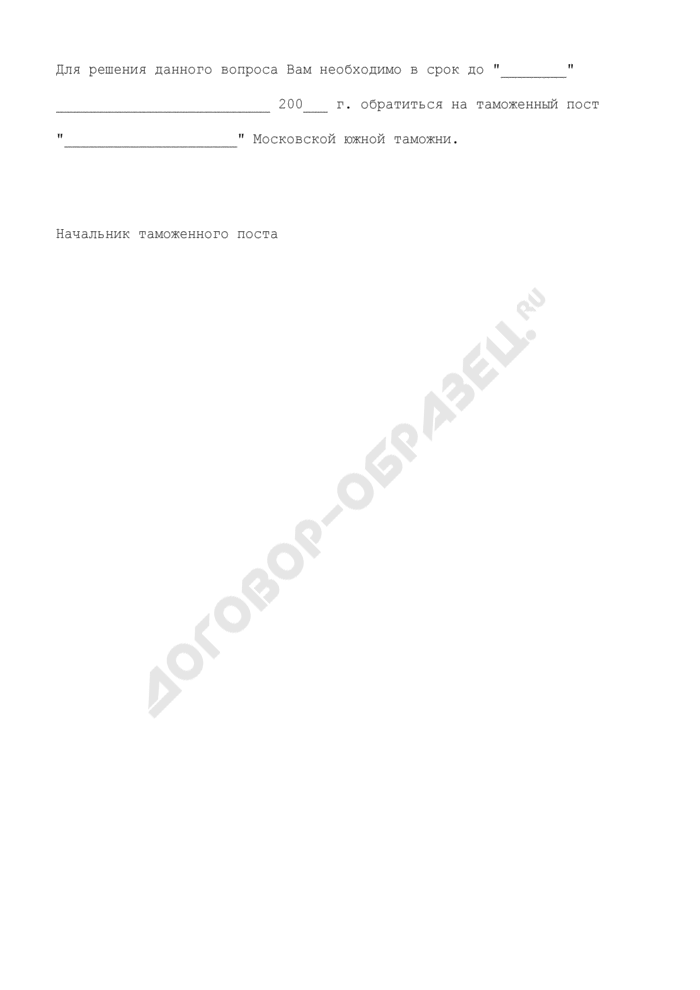 Уведомление об окончании установленного таможенным органом срока временного ввоза (вывоза) товаров в адрес участников ВЭД, поместивших данные товары под таможенный режим временного ввоза (вывоза). Страница 2