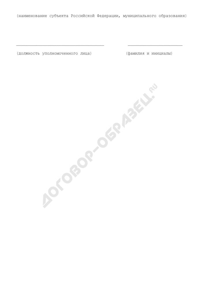 Уведомление об исполнении приказа Минфина РФ и погашении задолженности перед федеральным бюджетом. Страница 2