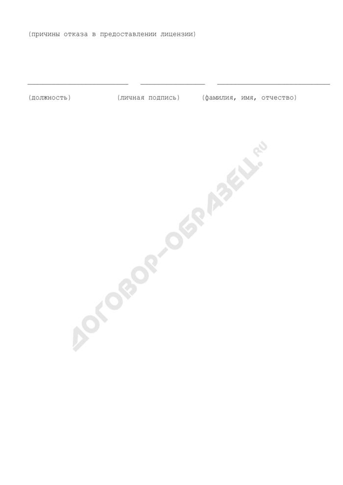 Уведомление об отказе в предоставлении лицензии на осуществление аудиторской деятельности. Форма N 14-ЛА. Страница 2