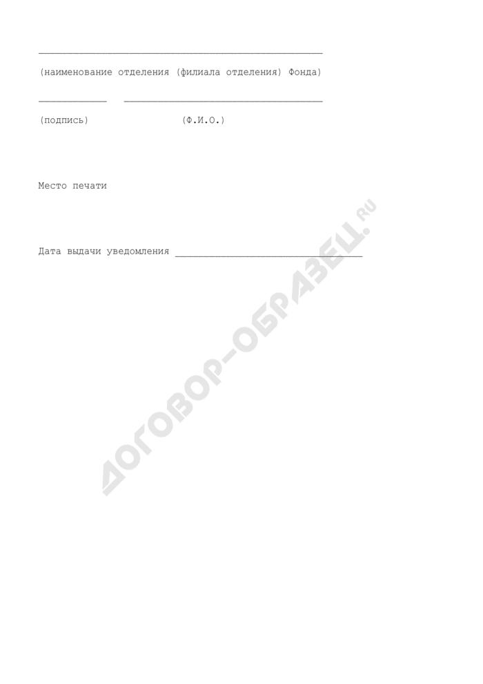 Уведомление об участии страхователя в рассмотрении материалов документальной выездной проверки по обязательному социальному страхованию. Страница 3