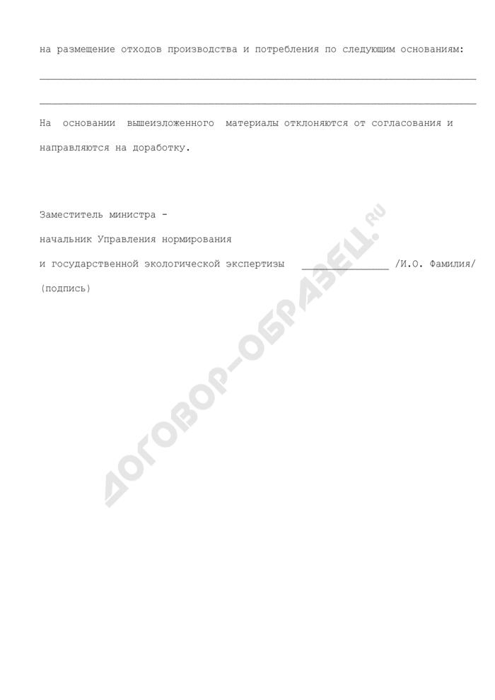 Уведомление об отказе по установлению лимитов на размещение отходов производства и потребления на территории Московской области. Страница 2