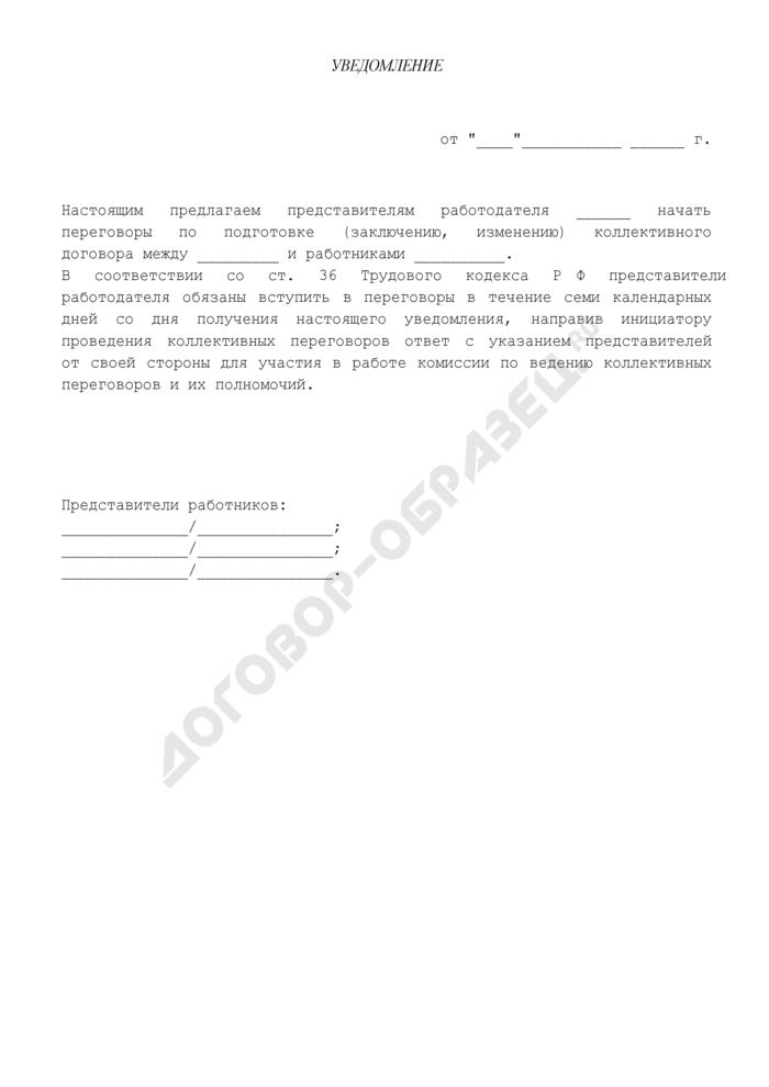 Уведомление от представителей работников о начале переговоров по подготовке (заключению, изменению) коллективного договора. Страница 1