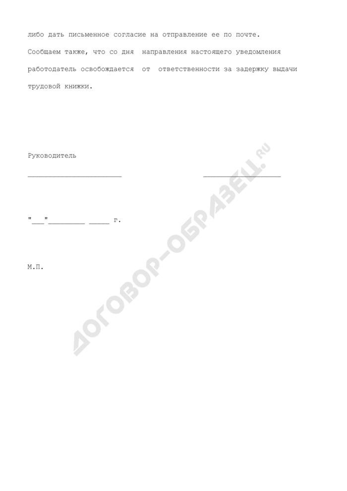 Уведомление работнику о необходимости забрать трудовую книжку после увольнения. Страница 2