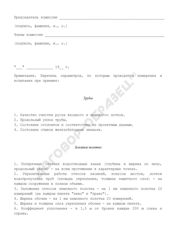 Ведомость контрольных измерений и испытаний, произведенных при приемке законченных работ по ремонту (приложение к форме N А-1). Страница 2