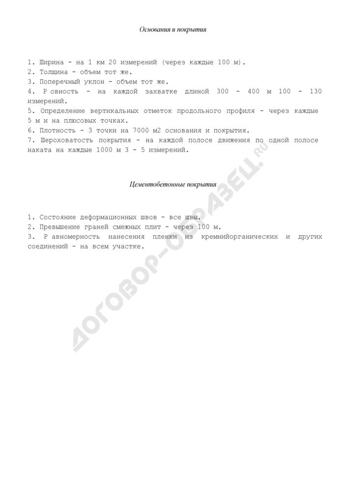 Ведомость контрольных измерений и испытаний, произведенных при приемке законченных работ по ремонту (приложение к форме N А-1). Страница 3