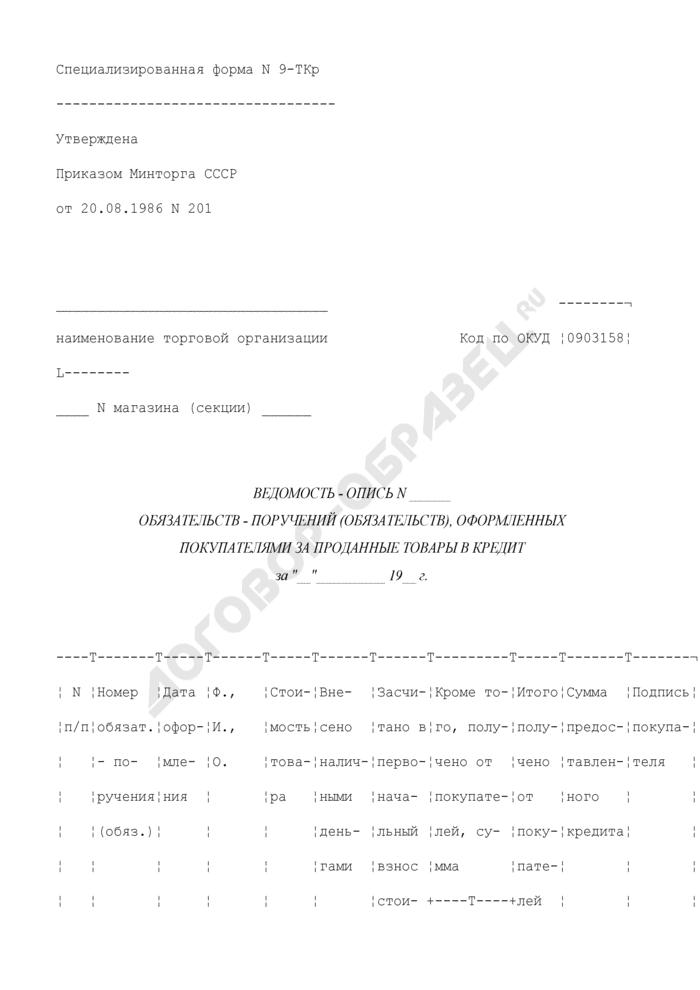 Ведомость-опись обязательств-поручений (обязательств), оформленных покупателями за проданные товары в кредит. Специализированная форма N 9-ТКр. Страница 1