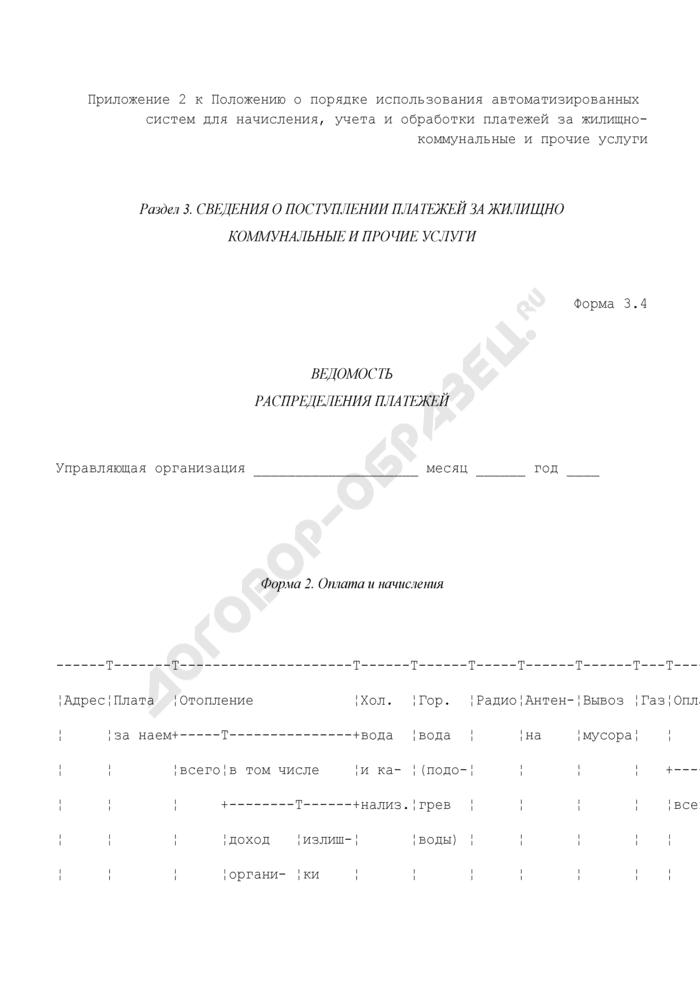 Сведения о поступлении платежей за жилищно-коммунальные и прочие услуги. Ведомость распределения платежей. Форма N 3.4. Страница 1