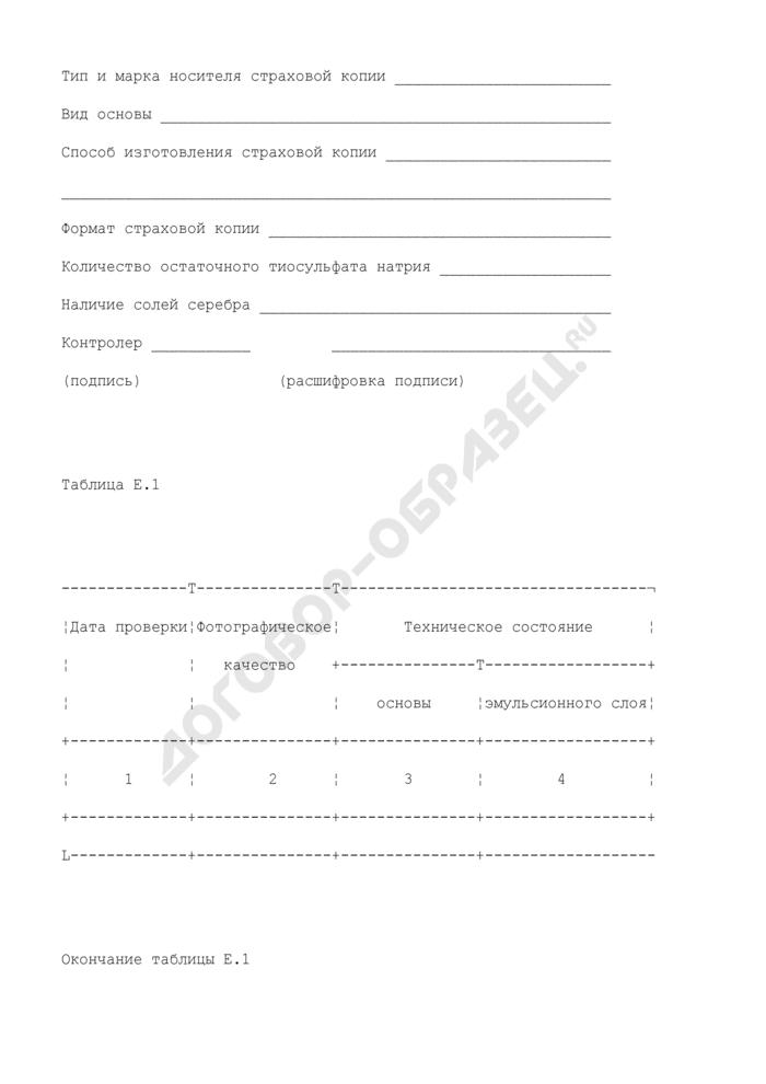 Форма акта технического состояния страховой копии фотодокумента и дефектной ведомости (рекомендуемая). Страница 2