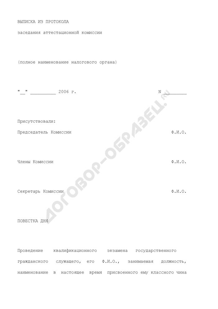 Выписка из протокола заседания аттестационной комиссии о проведение квалификационного экзамена государственного гражданского служащего на присвоение классного чина государственной гражданской службы Российской Федерации. Страница 1