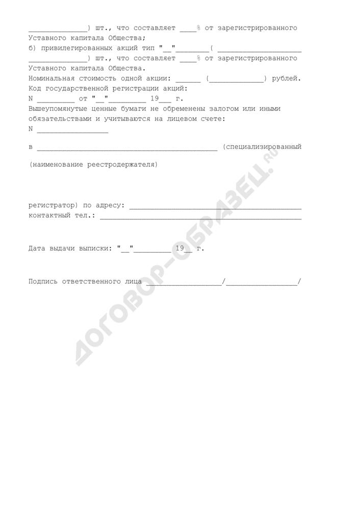 Выписка из реестра акционеров. Форма N 9. Страница 2