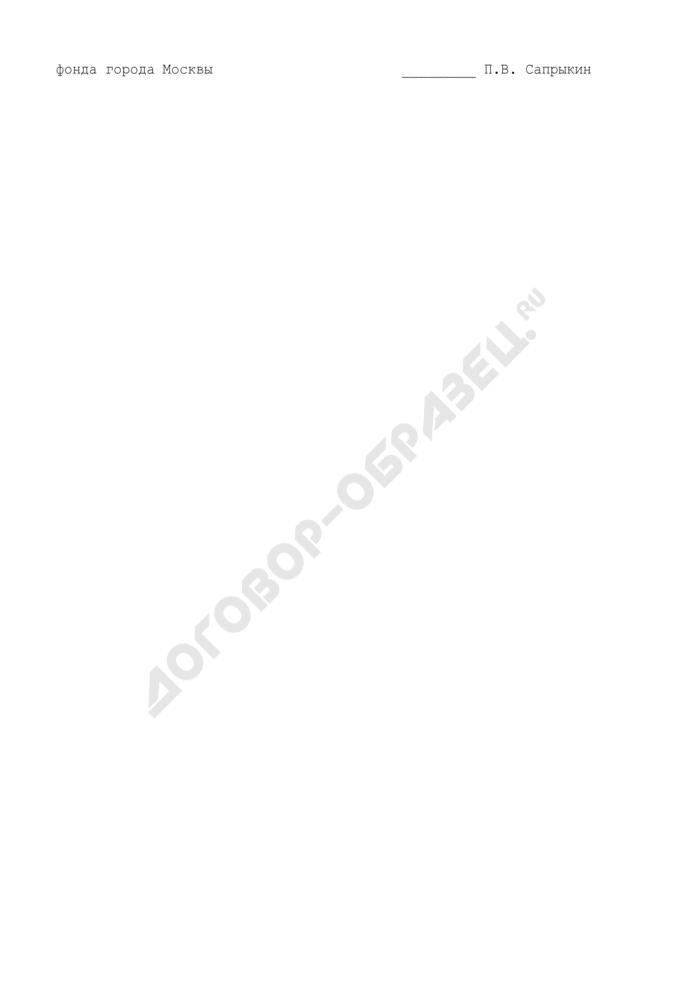 Выписка из Реестра объектов собственности города Москвы в жилищной сфере. Форма N 3. Страница 3