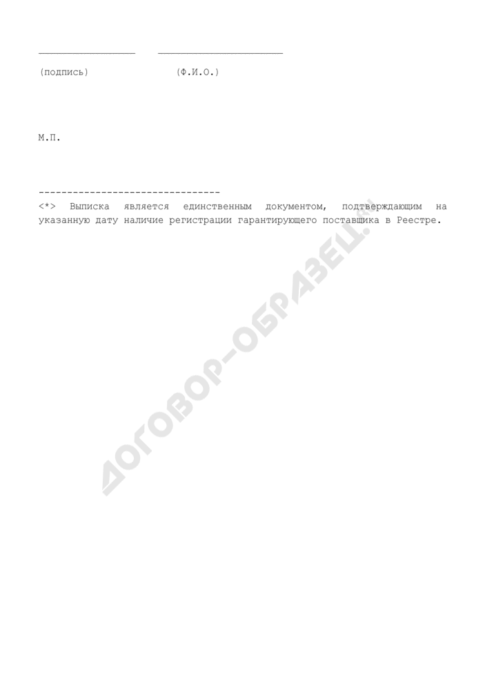 Выписка из Федерального информационного реестра гарантирующих поставщиков и зон их деятельности. Страница 2