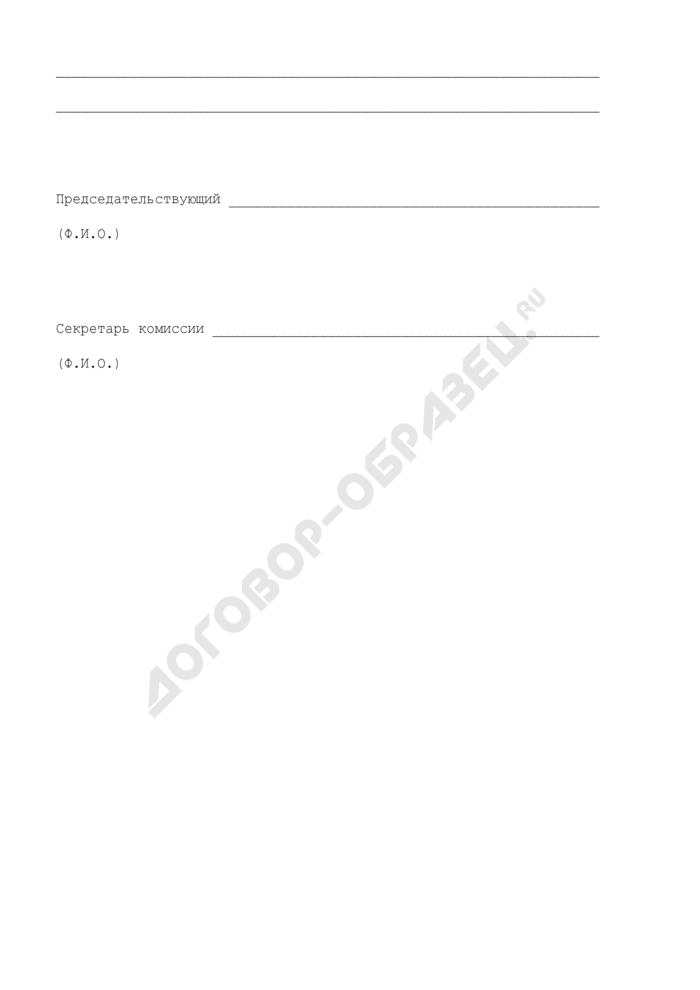 Примерная форма выписки из протокола заседания Городской межведомственной комиссии по использованию жилищного фонда города Москвы по вопросу перевода нежилых помещений в жилищный фонд. Страница 2