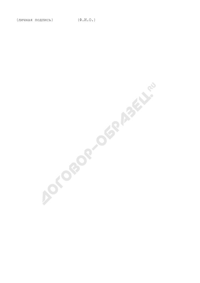 Форма выписки из реестра адвокатов иностранных государств, осуществляющих адвокатскую деятельность на территории Российской Федерации. Страница 2