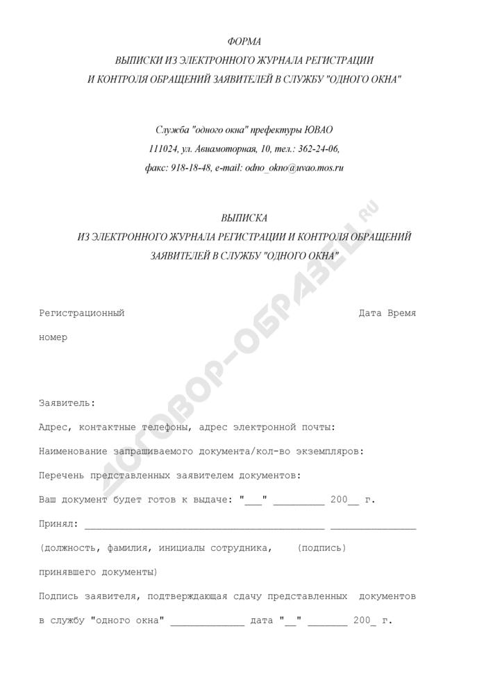 """Форма выписки из электронного журнала регистрации и контроля обращений заявителей в службу """"Одного окна. Страница 1"""