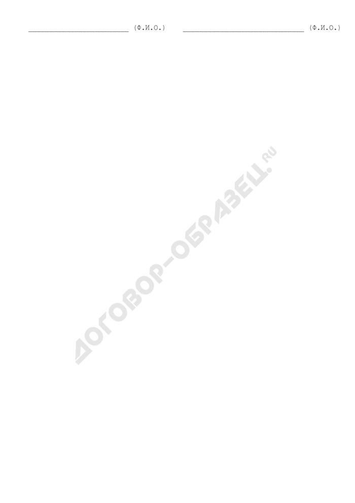 Техническое задание на выполнение научно-исследовательской работы (приложение к государственному контракту на выполнение научно-исследовательской работы в интересах Министерства экономического развития Российской Федерации в 2008 году). Страница 2