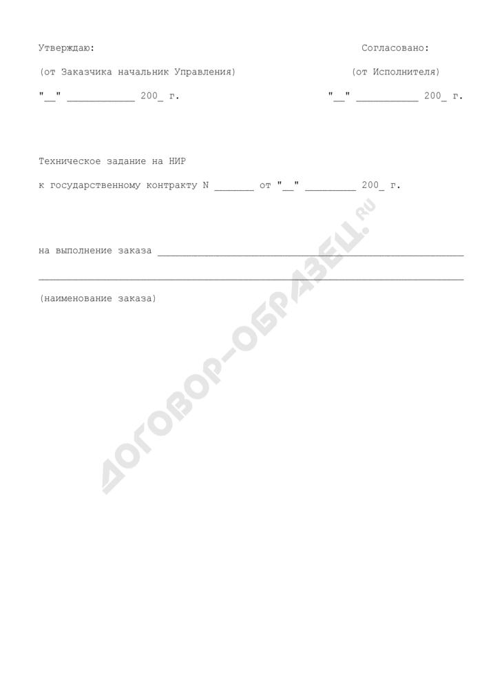 Техническое задание на научно-исследовательскую работу (приложение к государственному контракту на выполнение научно-исследовательских и опытно-конструкторских работ). Страница 1