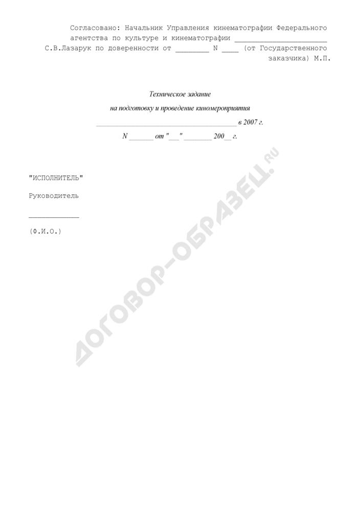 Техническое задание на подготовку и проведение киномероприятия (приложение к государственному контракту на подготовку и проведение киномероприятия). Страница 1