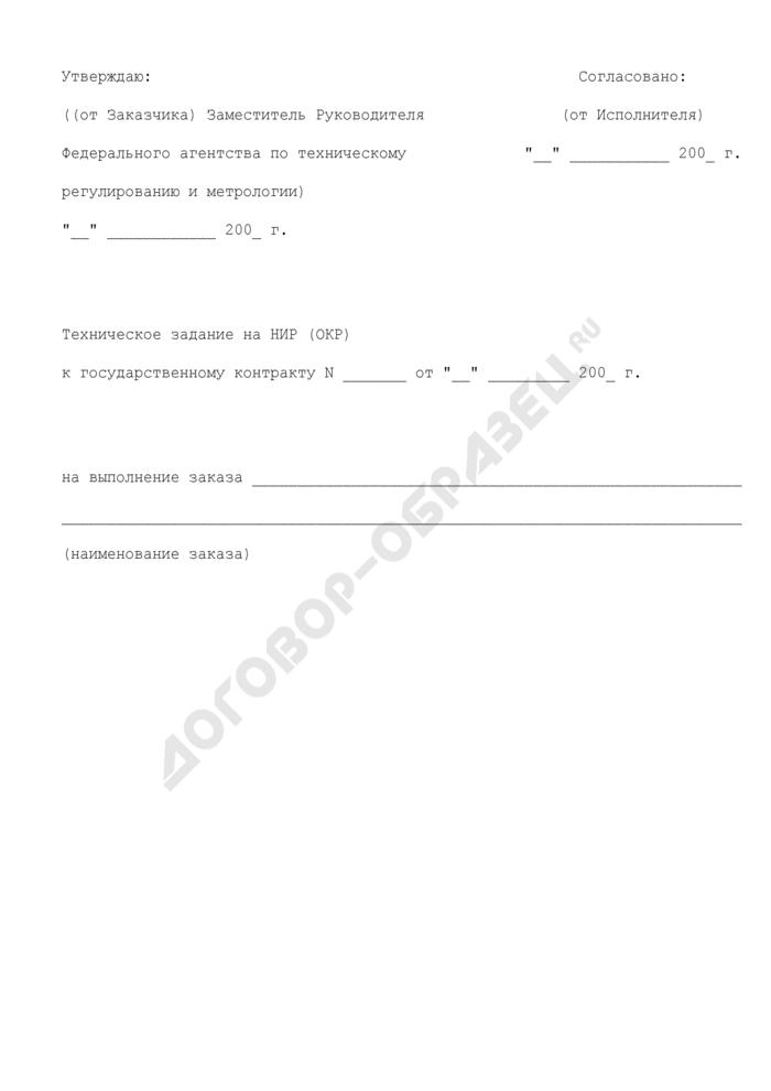 """Техническое задание на НИР (ОКР) (приложение к государственному контракту на выполнение работ в рамках федеральной целевой программы """"Глобальная навигационная система ГЛОНАСС""""). Страница 1"""