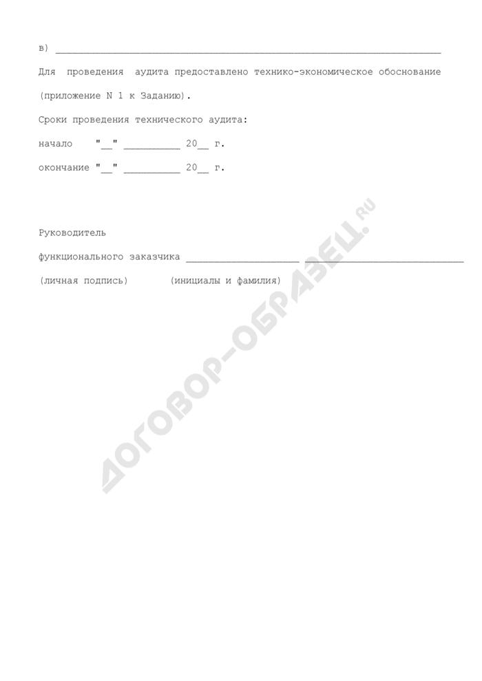 Форма задания на проведение планового технического аудита используемых результатов научно-исследовательских, опытно-конструкторских и технологических работ (обязательная). Страница 2