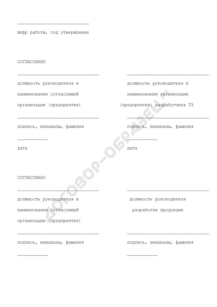 Форма титульного листа технического задания на производство продукции производственно-технического назначения для топливно-энергетического комплекса. Страница 2