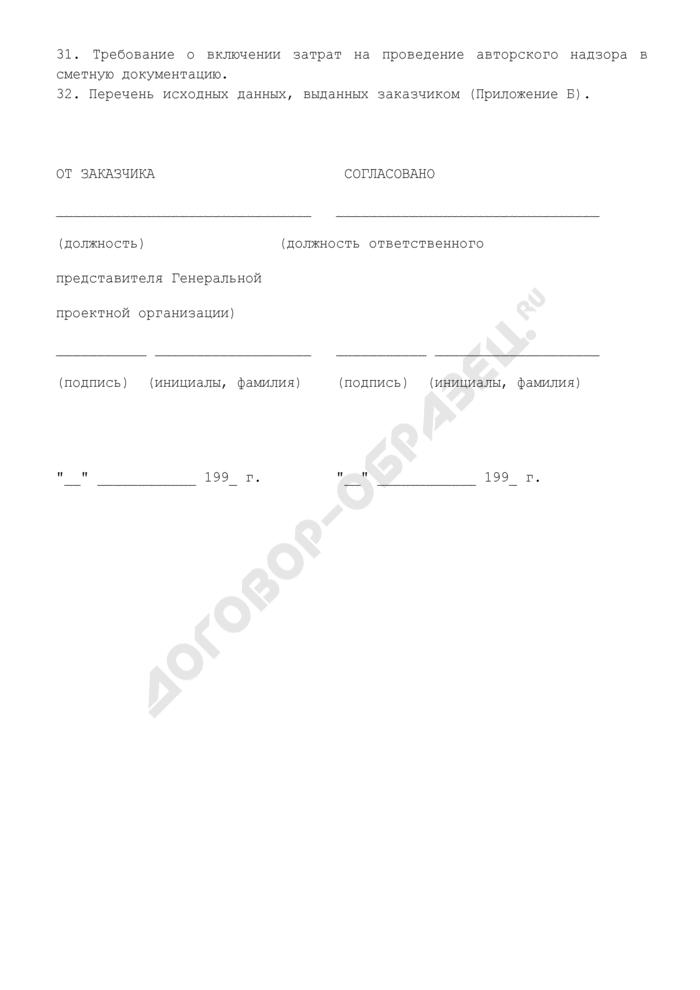 Задание на проектирование объекта, сооружения электросвязи (рекомендуемая форма). Страница 3