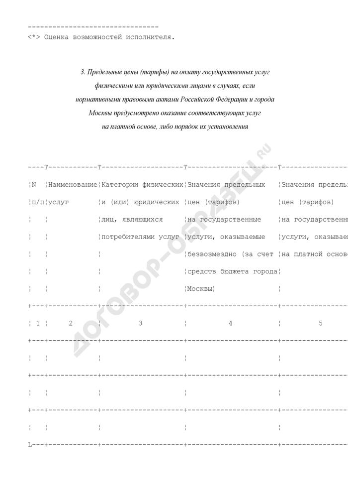 Примерная форма государственного задания города Москвы (типовая форма). Страница 3