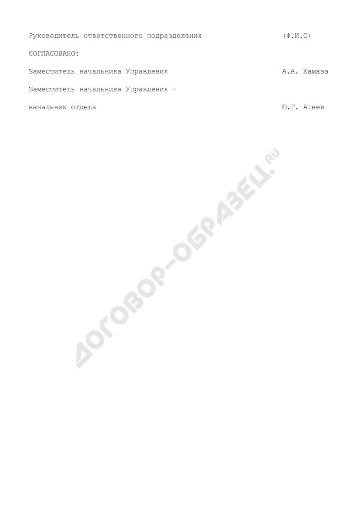 Служебное задание на командировку делегации/представителя Федеральной службы по экологическому, технологическому и атомному надзору. Страница 3