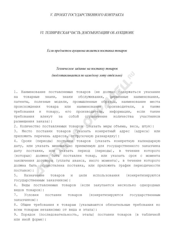 Техническая задание на участие в аукционе на право заключения государственного контракта на поставки товаров, выполнение работ, оказание услуг для государственных нужд города Москвы. Страница 1