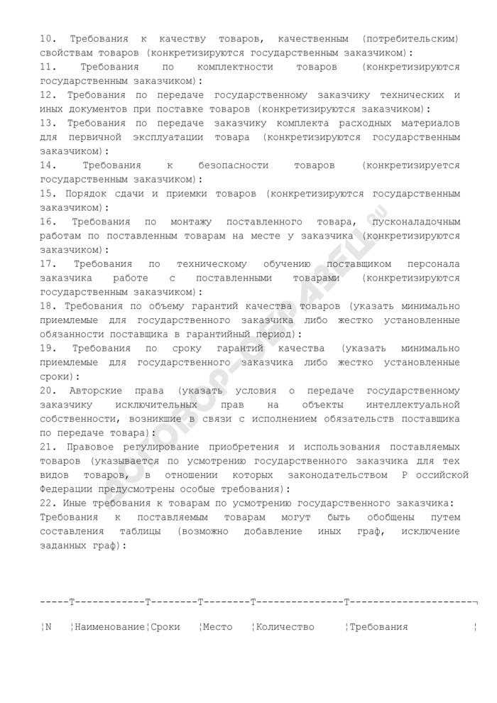Техническая задание на участие в аукционе на право заключения государственного контракта на поставки товаров, выполнение работ, оказание услуг для государственных нужд города Москвы. Страница 2