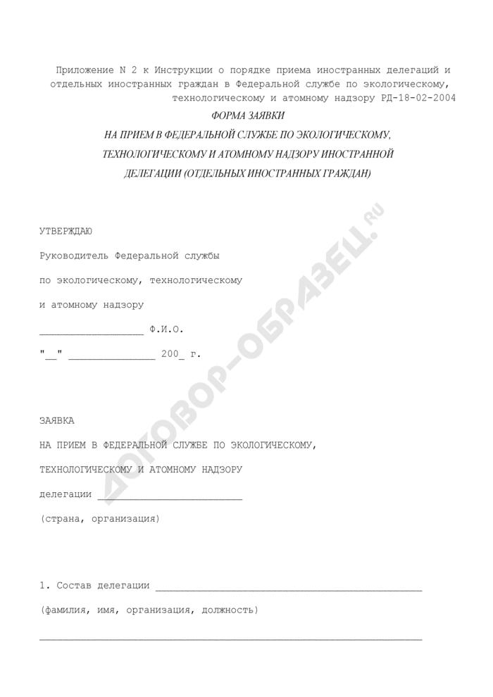 Форма заявки на прием в Федеральной службе по экологическому, технологическому и атомному надзору иностранной делегации (отдельных иностранных граждан). Страница 1