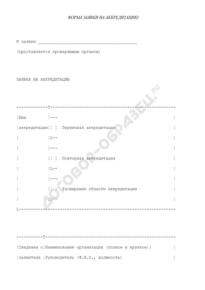Форма заявки на аккредитацию в качестве органа оценки соответствия на объектах, подконтрольных Ростехнадзору. Страница 1