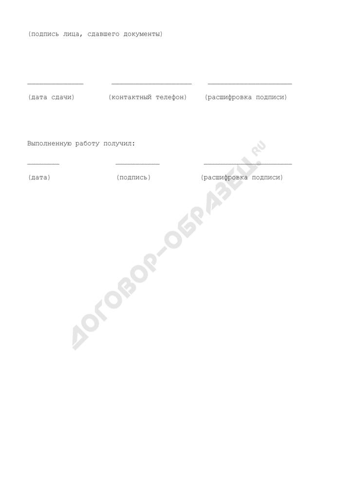 Форма заявки на выполнение копировально-множительных работ в центральном аппарате Федеральной службы по экологическому, технологическому и атомному надзору. Страница 3