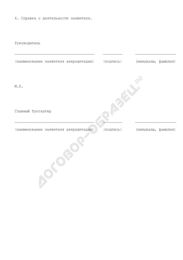 Формы документов, используемых при аккредитации органов по сертификации. Форма заявки на аккредитацию органа по сертификации. Форма N А1. Страница 3