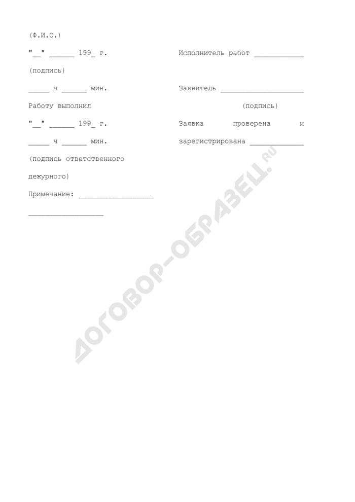 Заявка на неисправность газового оборудования. Форма N 27-Э. Страница 2