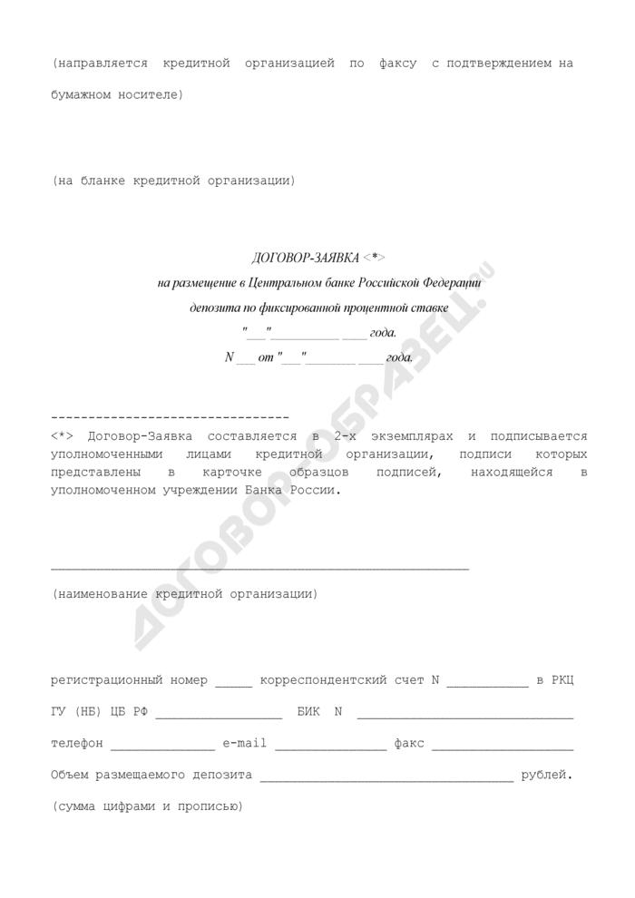 Договор-заявка на размещение в Центральном банке Российской Федерации депозита по фиксированной процентной ставке. Страница 1