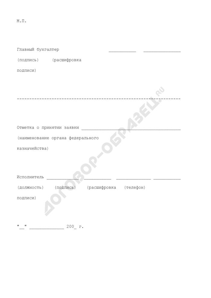 Заявка на перечисление средств федерального бюджета на выплату предварительной компенсации (компенсации) по вкладам (взносам) граждан Российской Федерации в организациях государственного страхования. Страница 3