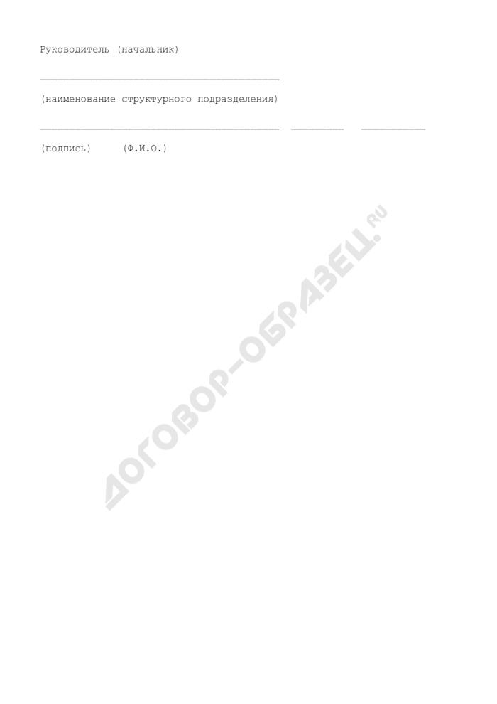 """Заявка на подключение к автоматизированной информационной системе учета федерального имущества (АИС) """"Реестр федерального имущества"""" сотрудников. Страница 2"""