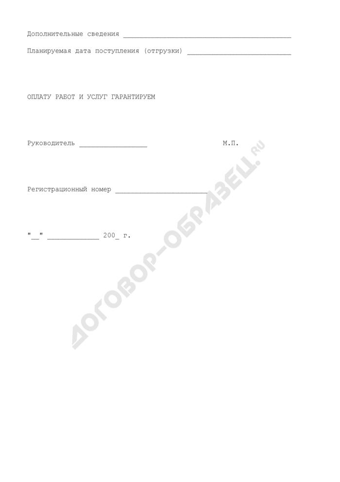 Заявка на подтверждение соответствия безопасности и качества муки, макаронных и хлебобулочных изделий при ввозе (вывозе) на территорию Российской Федерации, а также при поставке (закладке) муки в государственный резерв. Страница 2