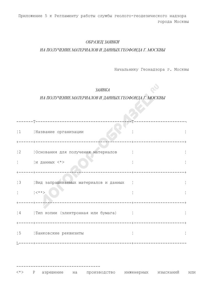 Заявка на получение материалов и данных геофонда г. Москвы. Страница 1